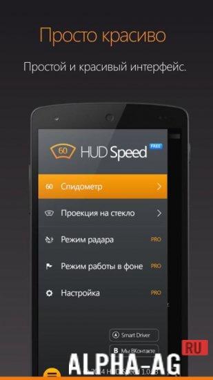 HUD Speed PRO Скриншот №4