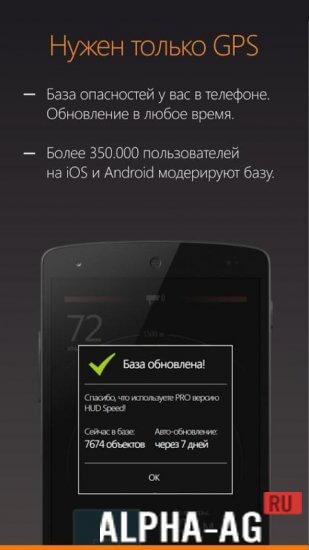 HUD Speed PRO Скриншот №5