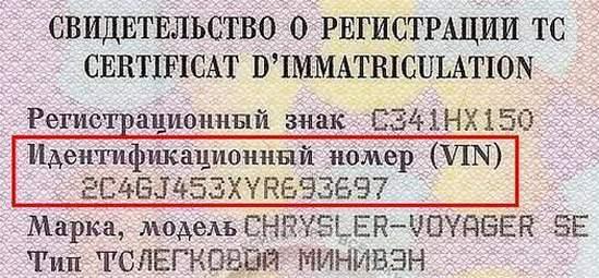 VIN-номер на свидетельстве о регистрации авто