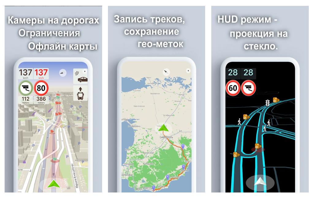 Антирадар, Радар детектор ContraCam, Офлайн карты