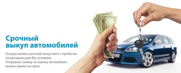 Восемь способов быстро продать автомобиль