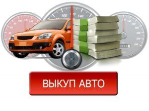 Как быстро продать подержанный автомобиль?
