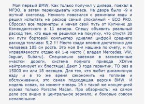 bmw x4 отзыв