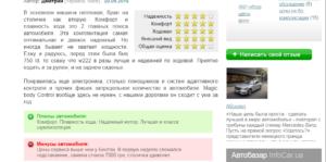 Mercedes Benz S class отзывы