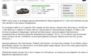 geely emgrand ec8 отзывы