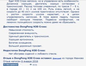 dongfeng h30 cross отзывы