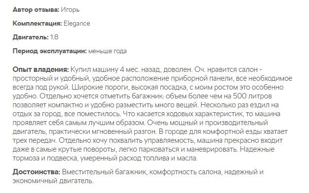 отзывы о Skoda Octavia 2017
