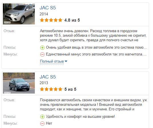 Jac S5 отзывы
