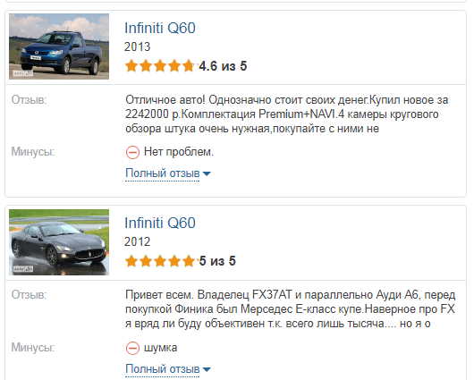 Infiniti Q60 отзывы