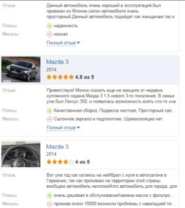 Mazda 3 отзыв