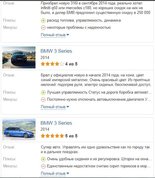 BMW 3 серии отзыв