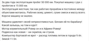 Хавтай Болигер мнения владельцев