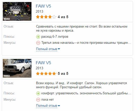 Faw V5 отзывы