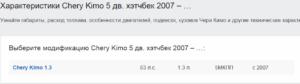 Чери Кимо технические характеристики