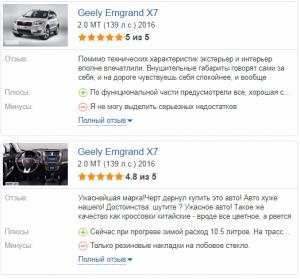 Geely GX7 отзывы
