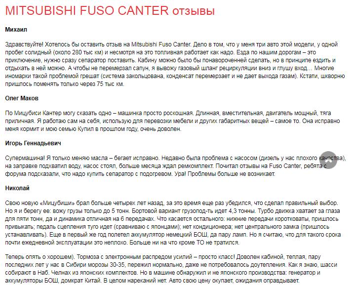 FUSO CANTER отзывы