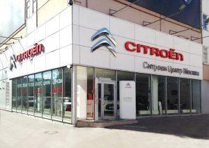 сервисный центр Citroen