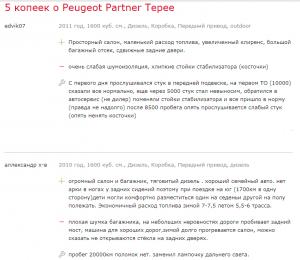 5 копеек о Peugeot Partner T