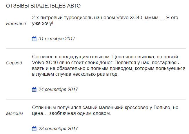 ОТЗЫВЫ ВЛАДЕЛЬЦЕВ АВТО,