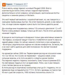 Отзывы о Peugeot 2008 Источник: https://auto.ironhorse.ru/peugeot-new-2008_13184.html?comments=1 © IronHorse.ru