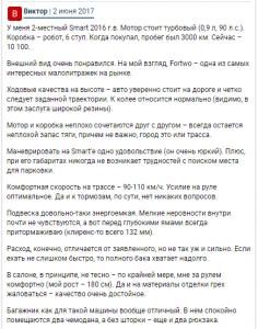 Отзывы о Smart ForTwo Источник: https://auto.ironhorse.ru/smart-fortwo-3_5078.html?comments=1 © IronHorse.ru
