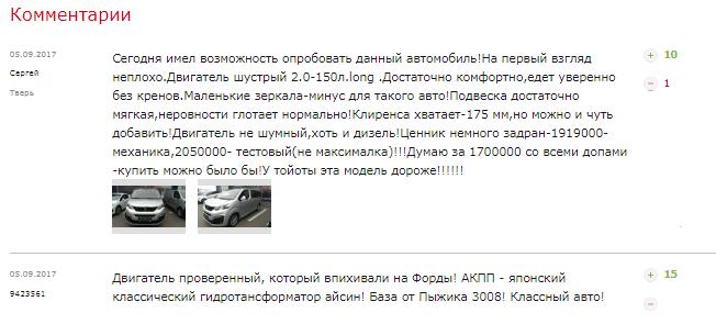 Peugeot Traveller отзыв