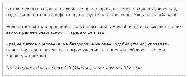 Lada Largus Cross otzyivyi - Что лучше лада ларгус кросс