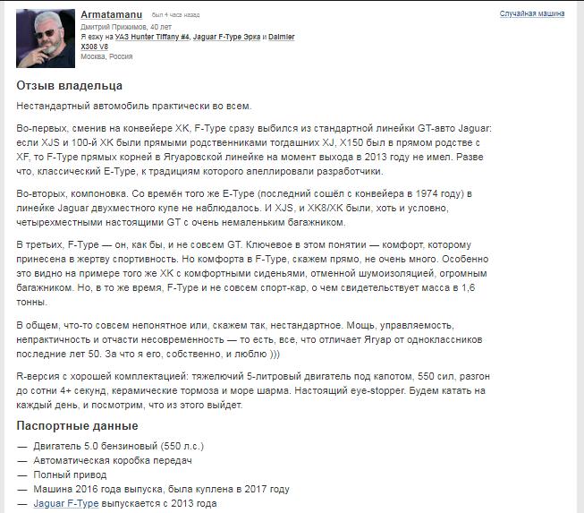 ОТЗЫВ ЯГУАР Ф
