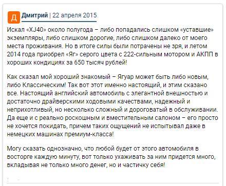 Отзыв о Jaguar XJ
