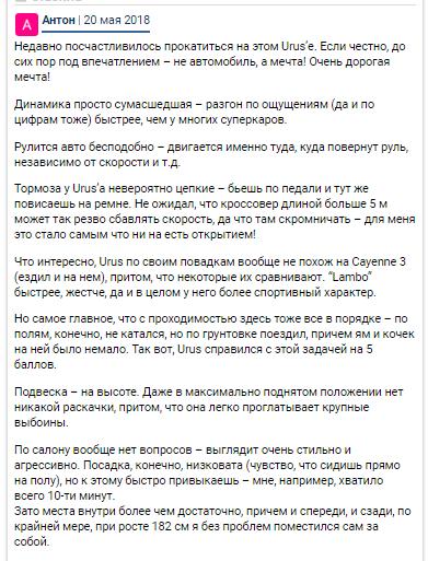Отзывы о Lamborghini Urus Источник: https://auto.ironhorse.ru/lamborghini-urus_22738.html?comments=1 © IronHorse.ru