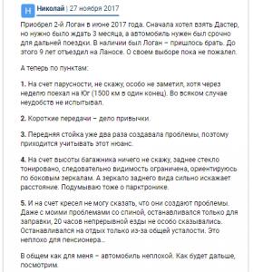 Отзывы о Renault Logan Источник: https://auto.ironhorse.ru/renault_logan_2_2806.html?comments=1 © IronHorse.ru
