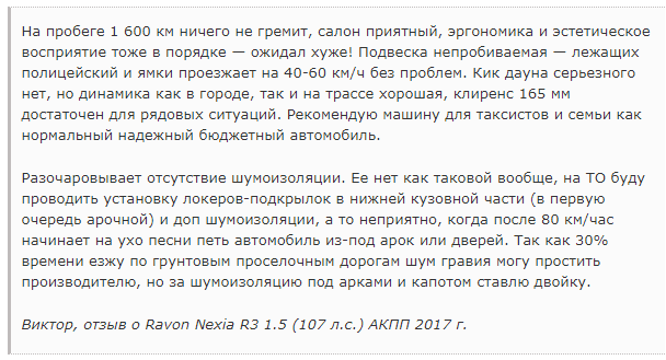 Ravon Nexia R3 отзыв
