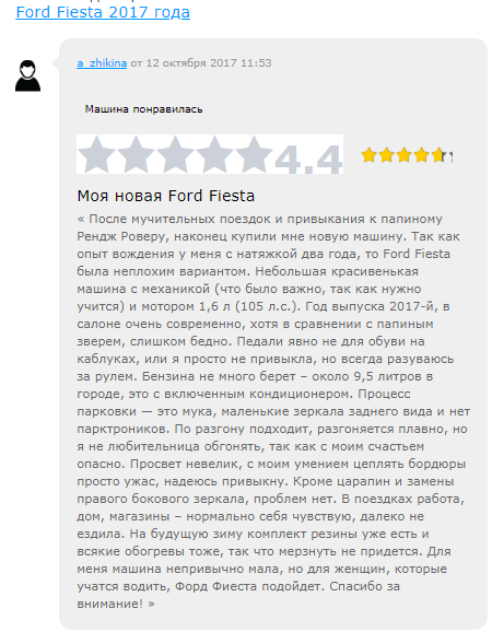 отзыв о форд фиеста