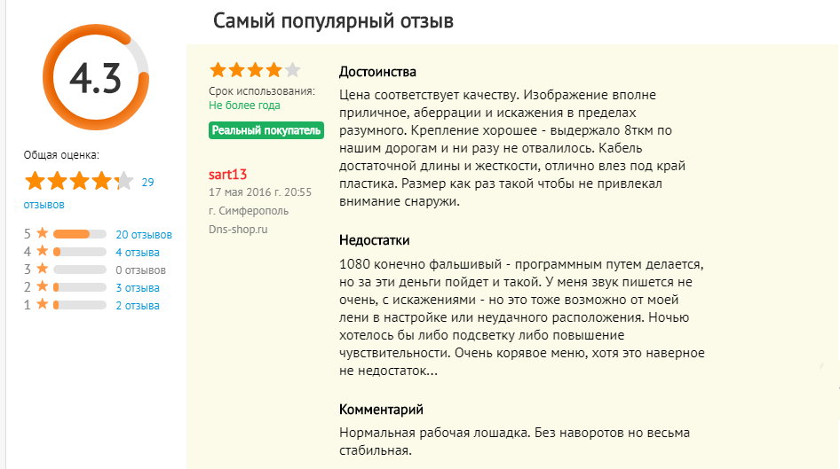 коментарий о видеорегистраторах неолайн