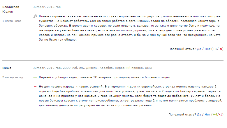 5 копеек о Citroen Jumper