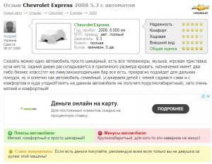 Chevrolet Express отзыв