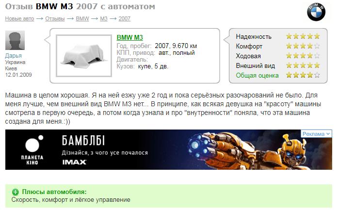 Отзыв BMW M3 2007 с автоматом