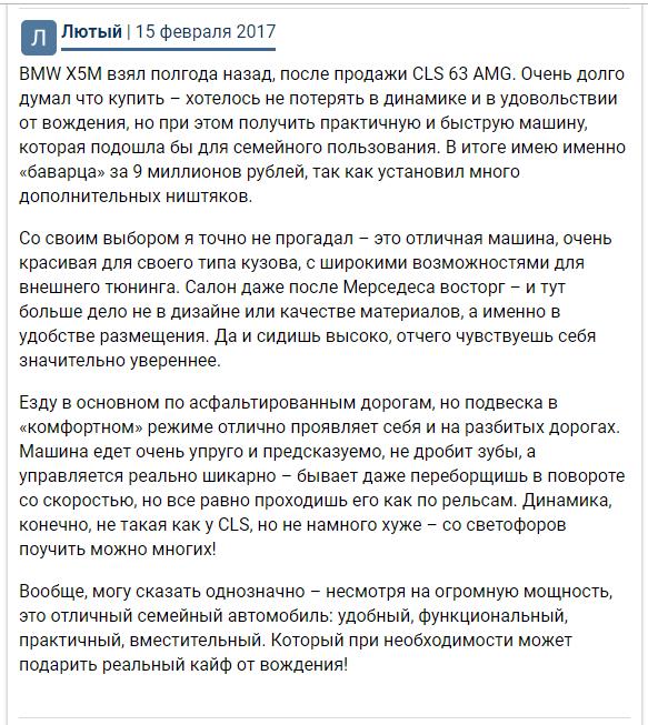 Отзыв о BMW X5M (F85)