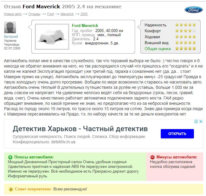 о Ford Maverick