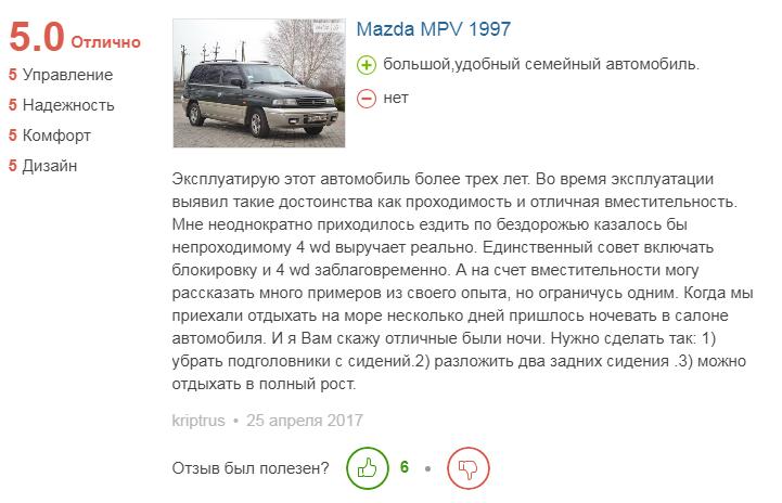 отзыво о Mazda MPV