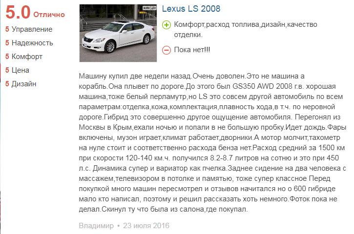 о Lexus LS