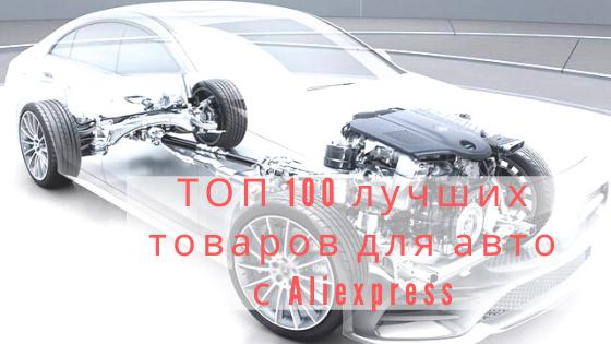 ТОП 100 лучших товаров для авто с Aliexpress