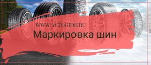 маркировка шин и расшифровка
