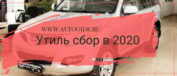 Утилизационный сбор на автомобили в 2020