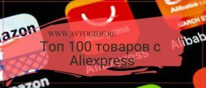 Топ 100 товаров с Aliexpress для автомобиля