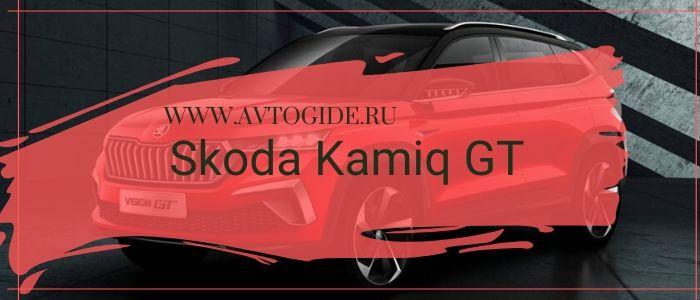 Skoda Kamiq GT