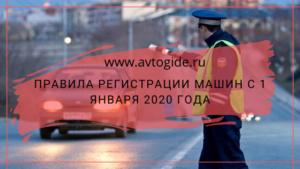Правила регистрации машин