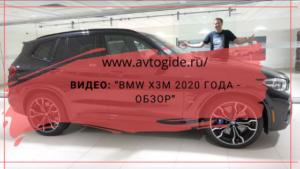 BMW X3M 2020