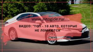 ТОП-10 Недорогих авто, которые не ломаются