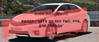 авто для города до 600 тыс. руб.